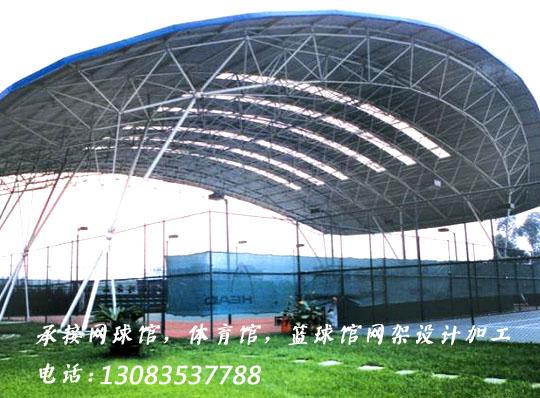 网球馆网架